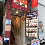 タイ・ベトナム料理の店 アジアの味 - 入口