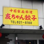 友ちゃん餃子 -
