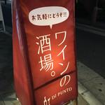 ワインの酒場。ディプント - お外の看板♫