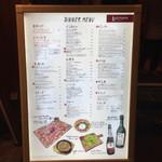 ワインの酒場。ディプント - メニューだ!