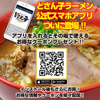 どさん子ラーメン公式スマホアプリついに登場!!!!!