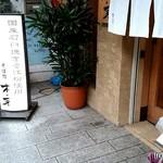 そば処 木の芽 -