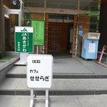 カフェ せせらぎ - 役場入口