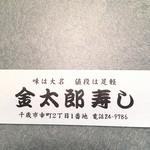 金太郎寿し - 箸袋