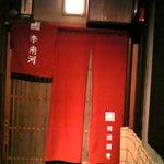 Kankokuanjupontochourinanha - 先斗町の路地にひっそり 入り口
