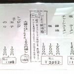 68511783 - 2017/6/10現在メニュー