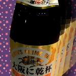 塊肉ステーキ&ワイン Gravy'sFactory - 大阪に乾杯バージョン 一番搾り