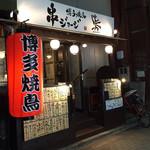 博多焼鳥 串ジョージ - 赤い大きな提灯(ちょうちん)が目印のアットホームな居酒屋です。