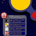 塊肉ステーキ&ワイン Gravy'sFactory - 音吉株式会社