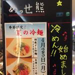 68518105 - 4/25〜の季節限定                       《台湾トマト冷麺》税込850円                       いつまで?