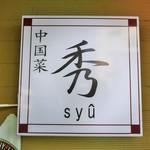 中国菜 秀 - 外観