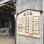 68522792 - 三笠道の駅にございます。