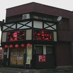 やきとり大吉 - 店の外観