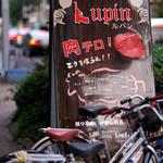ローストビーフ食べ放題 肉バル Lupin - 肉テロルパン。