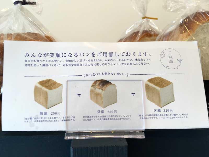 パンの朝顔