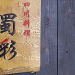四川料理 蜀彩 - 看板