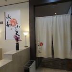 日本料理 さわふく - ホテルフロントの左が『さわふく』の入口