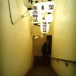 北海道ろばた居心地 - 外観(階段)