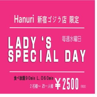 【水曜限定!】レディーススペシャルデイ<食べ放題>2500円
