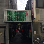 三河屋 - 開店前の青葉横丁
