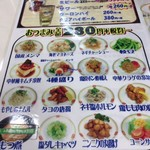 餃子の王将 - おつまみ¥280メニュー【西日暮里店限定??】