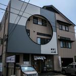 侍寿し - 糸島市の「侍寿し」さん。丸太池公園のほとりにお店を構えます。