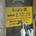ラーメン 大 - 営業案内(2017.4.8)