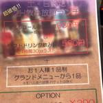 68541868 - ランチ飲み放題980円!