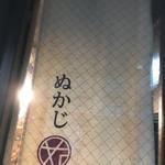 麺屋ぬかじ - 2017.6