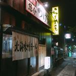 つけ麺 成屋 - byakiログ