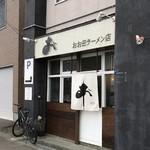 おお田ラーメン店 - 店舗横駐車場ございます。