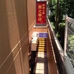 中国家庭料理 神洲之華 - こちらは夜の宴会用?間違って下りちゃいました