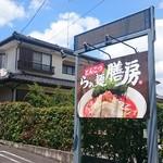 らぁ麺膳房 -