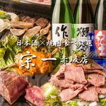 肉まつり酒場 宗一 - 料理写真: