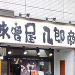 味噌屋 八郎商店 - 店舗外観