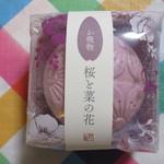 麻布十番 椀もなか 花一会 - お吸物 桜と菜の花