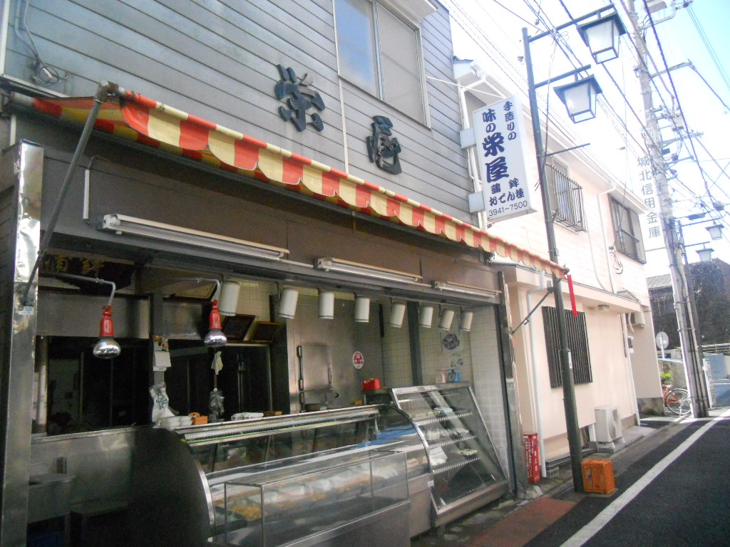 栄屋蒲鉾店