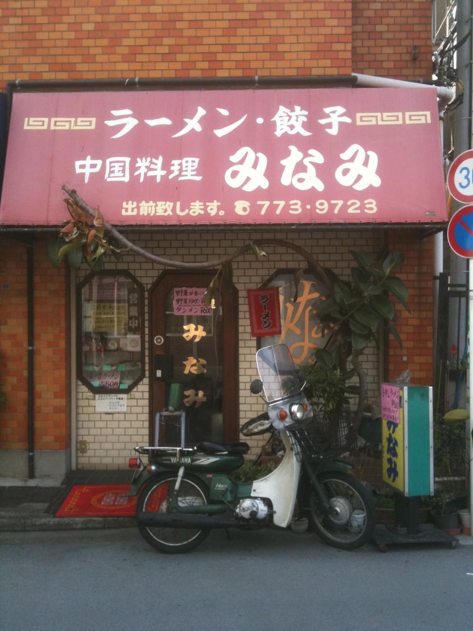 中華料理 みなみ