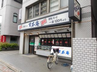 日本海 市川店 - 外観