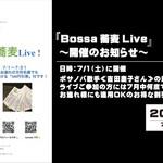 蕎麦さとやま - 7/1(土)Bossa 蕎麦 Live