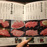 焼肉DINING大和 - カルビ  ロース 厚切りメニュー
