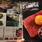 焼肉DINING大和 - メニュー