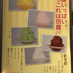 焼肉DINING大和 - デザートアイスメニュー