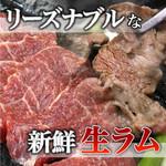 生ラム肉専門店 らむ屋