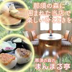 那須の森のまんまる亭 - その他写真: