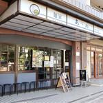 麺家 あべの - 神宮前駅から東へ徒歩5分くらいです