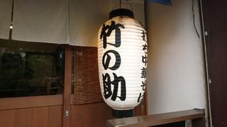 竹の助 - 外観