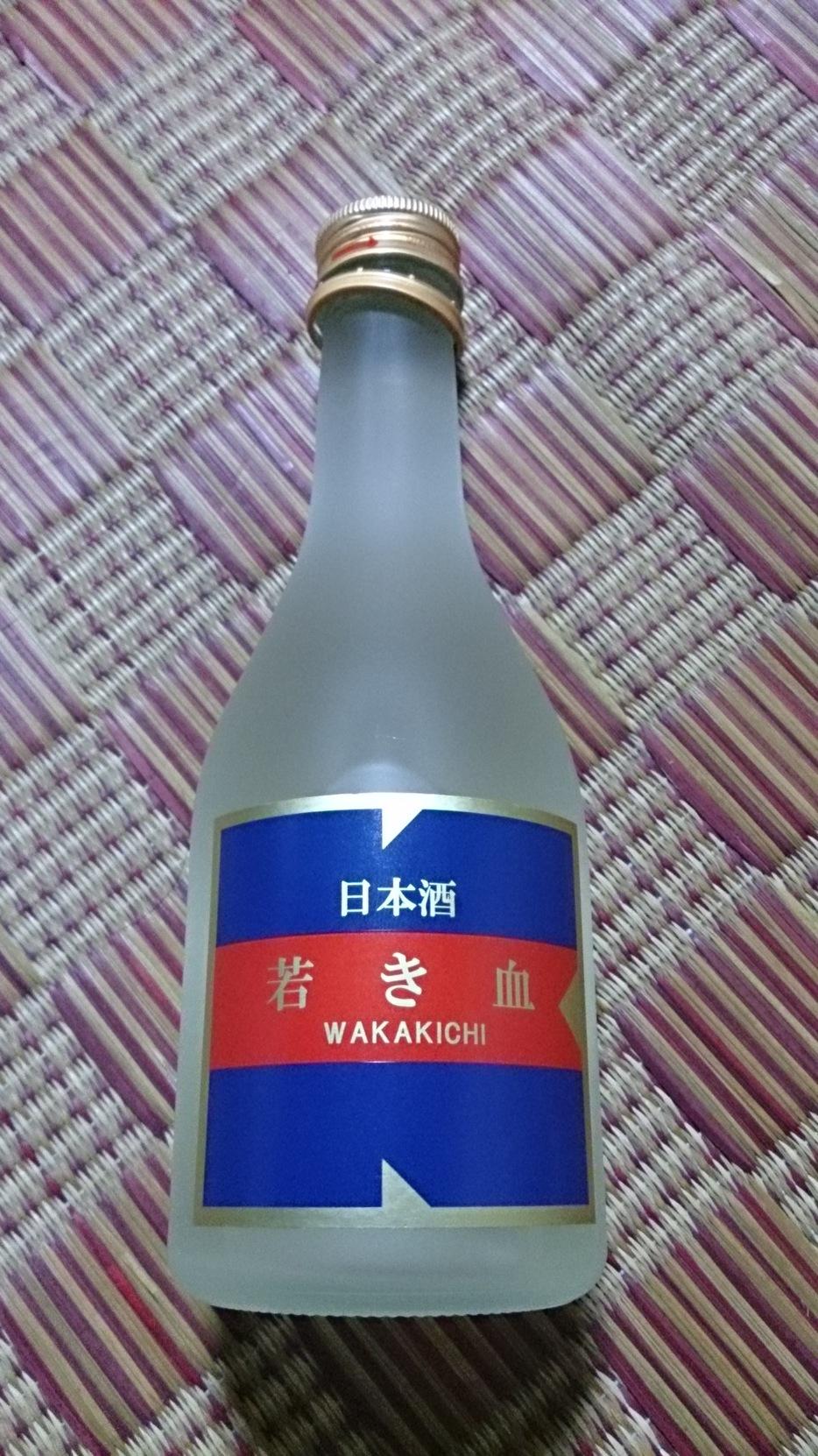 酒楽 name=