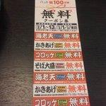 6858558 - サービス券