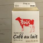 ナチュラル ナチュラル - カフェオレ450円、高いですが、飲めば違いがわかると。質の良い牛乳とコーヒー、確かに一番の カフェオレ!